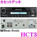【本商品エントリーでポイント10倍!】Beat-Sonic ビートソニック HCT3 SD/USB/AUX対応 アンプ内蔵 FM/AM カセットデッキ 【懐かしの音源が車で楽しめる!】