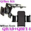Beat-Sonic ビートソニック Q-Ban Kit ホルダー QBA9&スタンド QBF14 セット 【iQOS (アイコス)用】 【車載充電器 QBZ21使用時に最適!】