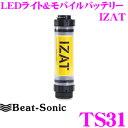 【本商品エントリーでポイント9倍!】Beat-Sonic ビートソニック TS31 LEDライト&モバイルバッテリー IZAT 【災害時用LEDライト兼モバイル...
