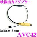Beat-Sonic ビートソニック AVC42 映像出力アダプター 【純正ナビの映像を増設モニターに映すことができる!】 【トヨタディーラーオプションナビ】