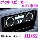 Beat-Sonic ビートソニック HDS2 3スピーカー内蔵/AUX/SD/USB対応 FM/AMチューナー付き デッキスピーカー 12V車用 【軽トラ、商用車などのスピーカーレス車でも音楽を楽しめる!!】