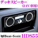 Beat-Sonic ビート...