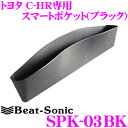 Beat-Sonic ビートソニック SPK-03BK スマートポケット ブラック トヨタ C-HR専用 【シートの隙間を小物入れポケットに】