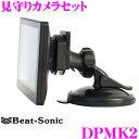 Beat-Sonic ビートソニック 見守りカメラセット DPMK2 5インチワイド 液晶モニター ...