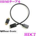 【本商品エントリーでポイント7倍!】Beat-Sonic ビートソニック HDC7 車載用高品質HDMIケーブル 0.5m 【HDMIタイプAメス⇔HDMIタイ...