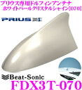 Beat-Sonic ビートソニック FDX3T-070 30系プリウス/PHV/プリウスα専用 FM/AMドルフィンアンテナTYPE3 【純正ポールアンテナを...