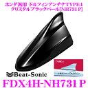 Beat-Sonic ビートソニック FDX4H-NH731P ホンダ車汎用TYPE4 FM/AMドルフィンアンテナ 純正ポールアンテナをデザインアンテナに! ...