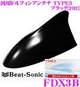 Beat-Sonic ビートソニック FDX3B 汎用TYPE3 FM/AMドルフィンアンテナ 【純正ポールアンテナをデザインアンテナに! 純正色塗装済み:ブラック(202)】