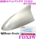 Beat-Sonic ビートソニック FDX3W 汎用TYPE3 FM/AMドルフィンアンテナ 【純正ポールアンテナをデザインアンテナに! 純正色塗装済み:ホワイト(040)】