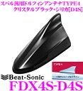 Beat-Sonic ビートソニック FDX4S-D4S スバル車汎用TYPE4 FM/AMドルフィンアンテナ 【純正ポールアンテナをデザインアンテナに! 純正色塗装済み:クリスタルブラック・シリカ(D4S)】