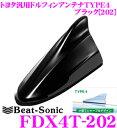 Beat-Sonic ビートソニック FDX4T-202 トヨタ車汎用TYPE4 FM/AMドルフィンアンテナ 【純正ポールアンテナをデザインアンテナに! 純正色塗装済み:ブラック(202)】