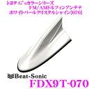 Beat-Sonic ビートソニック FDX9T-070 トヨタ Gs純正カラーTYPE9 FM/AMドルフィンアンテナ 純正ポールアンテナをデザインアンテナに! 純正色塗装済み:ホワイトパールクリスタルシャイン[070]