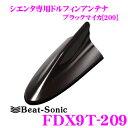 Beat-Sonic ビートソニック FDX9T-209 トヨタ シエンタ専用 TYPE9 FM/AMドルフィンアンテナ 純正ポールアンテナをデザインアンテナに 純正色塗装済み:ブラックマイカ 209