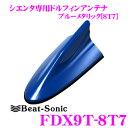 Beat-Sonic ビートソニック FDX9T-8T7 トヨタ シエンタ専用 TYPE9 FM/AMドルフィンアンテナ 純正ポールアンテナをデザインアンテナに 純正色塗装済み:ブルーメタリック 8T7