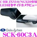 データシステム SCK-60C3A トヨタ ZYX10/NGX50 C-HR専用サイドカメラ LEDライト付サイ