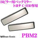 Beat-Sonic ビートソニック ルームミラー PBM2 Bピラー用バックミラー 左右セット トヨタ C-HR専用 後部座席 死角補助ミラー 車用 車内用品 黒色鏡面(スモーク)採用