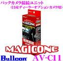 フジ電機工業 Bullcon★ブルコン MAGICONE マジコネ AV-C11 バックカメラ接続ユニット 【日産純正バックカメラを社外製カーナビに接続することが可能】