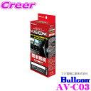 フジ電機工業 Bullcon★ブルコン MAGICONE マジコネ AV-C03 バックカメラ接続ハーネス 【純正カーナビに市販のバックカメラを接続することが可能】