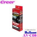 フジ電機工業 Bullcon★ブルコン MAGICONE マジコネ AV-C08 バックカメラ接続ハーネス 【純正カーナビに市販のバックカメラを接続することが可能】