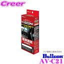 ブルコン AV-C21 MAGICONE マジコネバックカメラ接続ユニット 【ダイハツ純正ナビ装着用UGP装着車用 純正ナビ装着用UGPのバックカメラを社外製カーナビに接続することが可能】