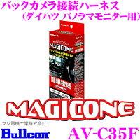 ブルコン AV-C35F MAGICONE マジコネバックカメラ接続ユニット 【ダイハツ パノラマモニター対応純正バックカメラを社外製カーナビに接続することが可能】