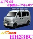 精興工業 TUFREQ タフレック HH236C スズキ エブリィ用 6本脚業務用ルーフキャリア 【
