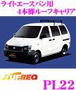 精興工業 TUFREQ タフレック PL22 トヨタ ライトエースバン用 4本脚業務用ルーフキャリア