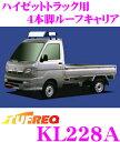 精興工業 TUFREQ タフレック KL228A ダイハツ ハイゼットトラック用 4本脚業務用ルーフキャリア 【ハイグレードなアルミ製 H11.1〜H26.8(S200P/S210P) 標準ルーフ車用】