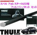 THULE スーリー スバル フォレスター(SJ5)用 ルーフレールなし車 ルーフキャリア取付3点セット 【フット753&バー761&キット3082セット】