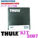 THULE スーリー キット KIT3097 ジープ コンパス用 ルーフキャリア753フット取付キット