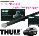 THULE スーリー ジープ コンパス用 ルーフキャリア取付3点セット 【フット753&バー761&キット3097セット】