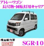 ��������� ROCKY(��å���) SGR-10 �����ϥ� ���ȥ졼�若���� ��������+�ڥ������ Ĺ��ʪ ��ž���ѥ���ꥢ ��H17.5��(S320G 330G��) �ϥ��롼���ѡ�