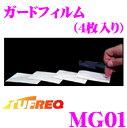 精興工業 TUFREQ タフレック MG01 ルーフキャリア リアラダー用 キズ防止ガードフィルム(保護シート) 70mm×90mm(4枚入り)