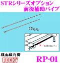 横山製作所 ROCKY(ロッキー) RP-01 STRシリーズ オプションパーツ 【積載物の前後のズレを防止! 前後補助パイプ(1セット2本入り)】