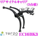 TERZO テルッツオ EC16BK3 リアサイクルキャリア 【カラー:ブラック】 【サイクル3台用】