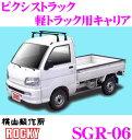 横山製作所 ROCKY(ロッキー) SGR-06 トヨタ ピクシス
