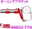 FIAMMA フィアマ 98655-770 ルーフキャリア固定用 オーニング取付ブラケット 【FIAMMA F45S取付用】