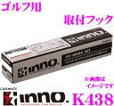 【本商品エントリーでポイント5倍!!】カーメイト INNO イノー K438 フォルクスワーゲン ゴルフ7(5ドア AU系)用 ベーシックキャリア取付フック INSUT IN-SU-K5 XS201 XS250対応