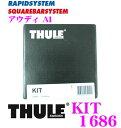 THULE スーリー キット KIT1686 アウディ A1スポーツバック ルーフキャリア754フット取付キット
