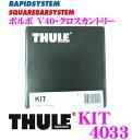 THULE スーリー キット KIT4033 ボルボ V40・クロスカントリー 753フット取付キット
