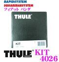 【本商品エントリーでポイント5倍!!】THULE KIT 4026 スーリー キット 4026 フィアット パンダ 753取付キット