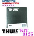 THULE スーリー キット KIT3125 メルセデスベンツ CLA ルーフキャリア753フット取付キット