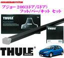 THULE スーリー プジョー 206 ルーフキャリア取付3点セット 【フット754&バー761&キット1586セット】