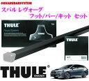 THULE スーリー スバル レヴォーグ ルーフキャリア取付3点セット 【フット753&バー76