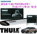 THULE スーリー ボルボ V40・クロスカントリー用 ルーフキャリア取付3点セット 【フット753&ウイングバー961&キット4033セット】