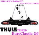 【只今エントリーでポイント5倍&クーポン!】THULE EuroClassic G6 929 スーリー ユーロクラッシックG6 TH929 50mmボールトウバ...