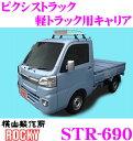 横山製作所 ROCKY(ロッキー) STR-690 トヨタ ピクシス
