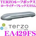 TERZO ルーフボックス EA429FS ローライダーフレックス スリム...
