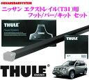 THULE スーリー ニッサン エクストレイル(T31)用 ルーフキャリア取付3点セット 【フット753&バー761&キット3059セット】