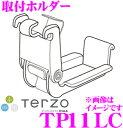 TERZO テルッツオ TP11LC ベースキャリアホルダー 【ルーフレール用取付クランプ】 【ハイラックスサーフ/ランドクルーザー200/ランドクルーザープラド/フォレスター】